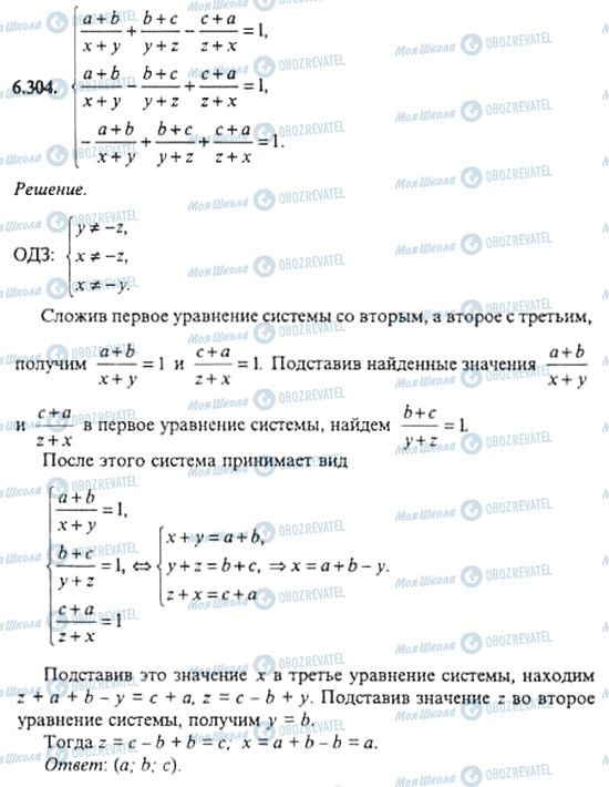 ГДЗ Алгебра 11 клас сторінка 6.304