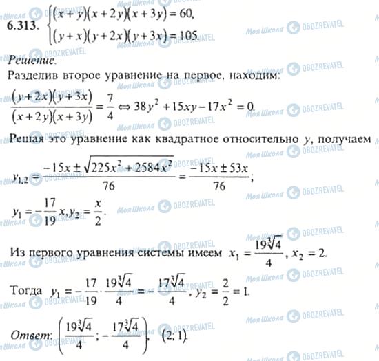 ГДЗ Алгебра 11 клас сторінка 6.313