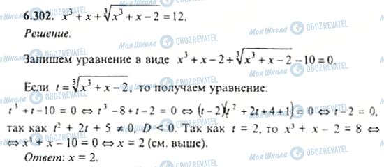 ГДЗ Алгебра 11 класс страница 6.302