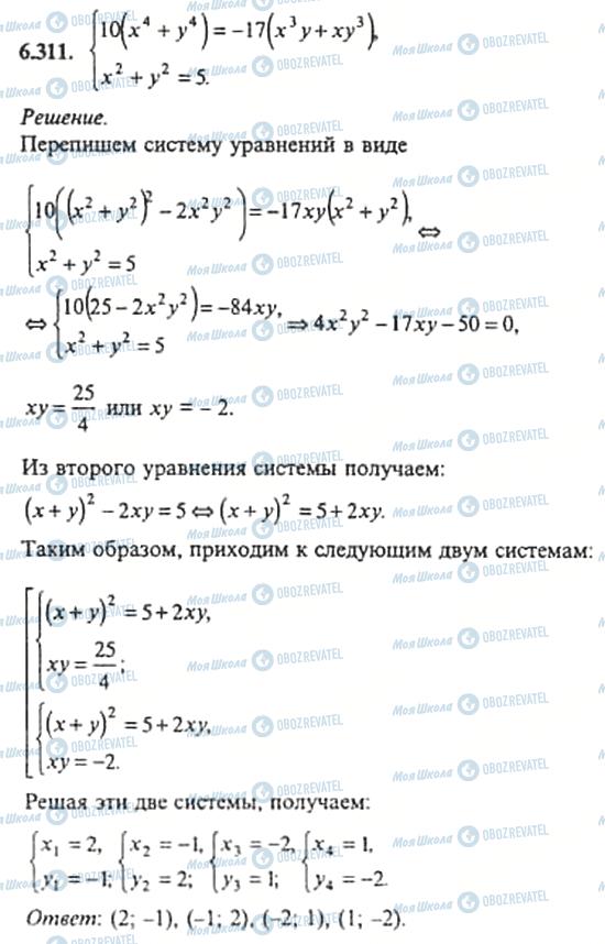 ГДЗ Алгебра 11 клас сторінка 6.311