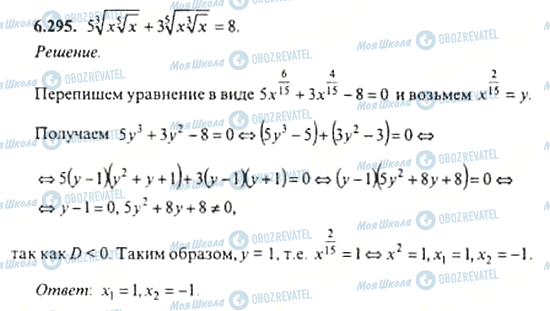 ГДЗ Алгебра 11 класс страница 6.295