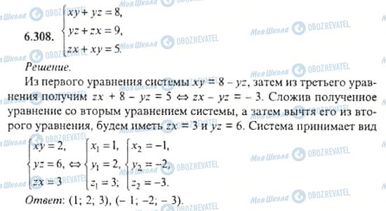 ГДЗ Алгебра 11 клас сторінка 6.308