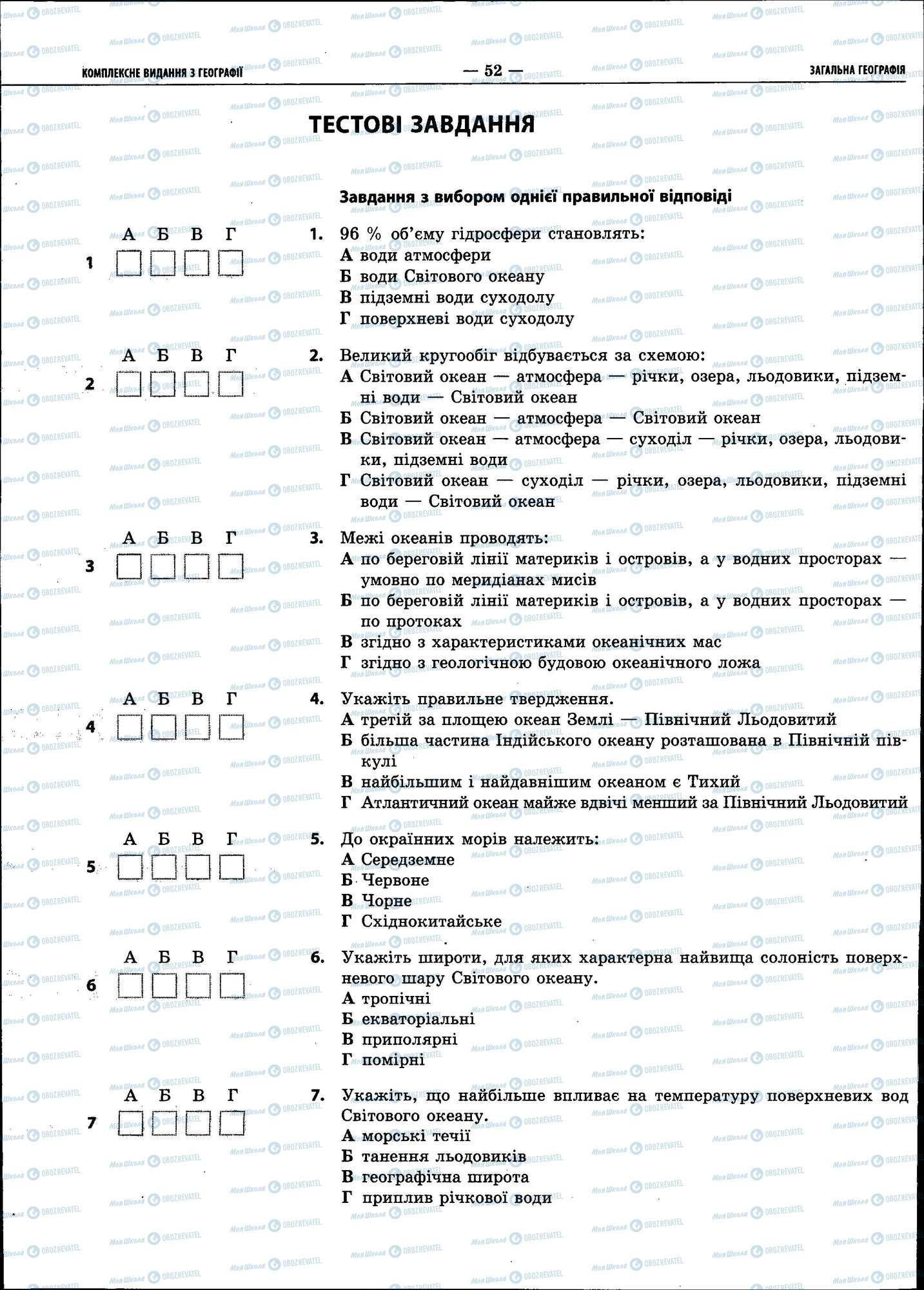 ЗНО География 11 класс страница 052