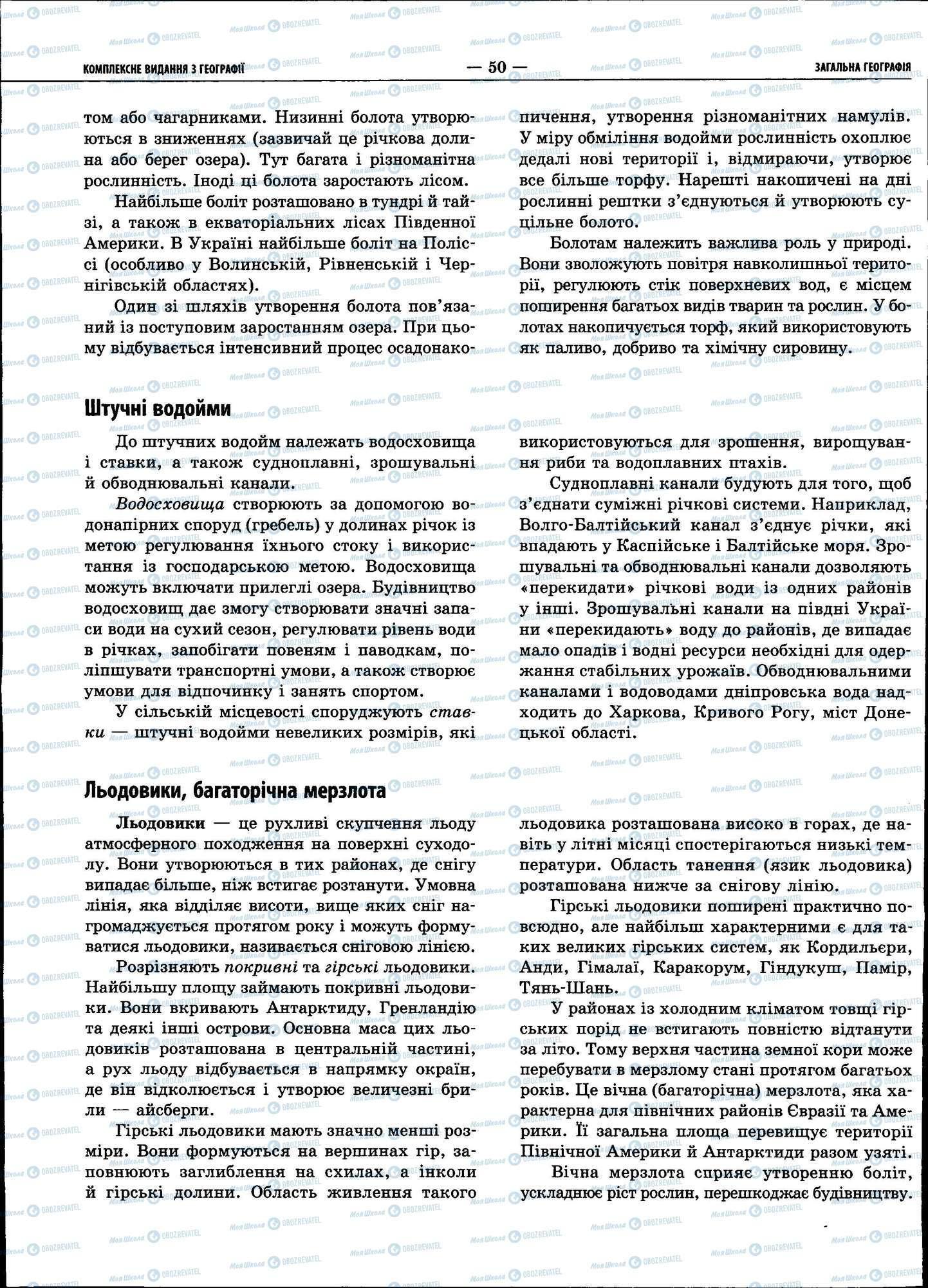 ЗНО География 11 класс страница 050