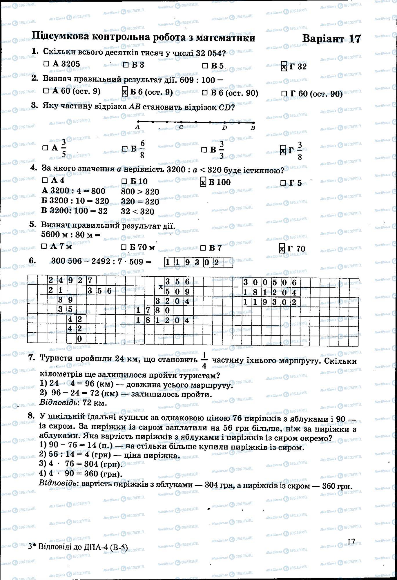 ДПА Математика 4 класс страница 017