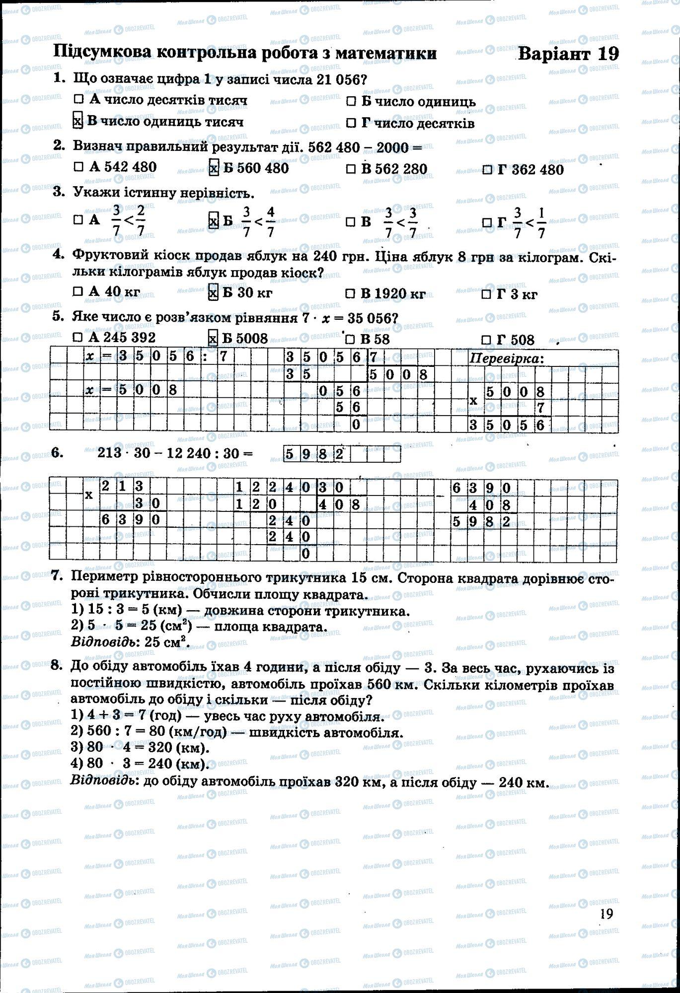 ДПА Математика 4 класс страница 019
