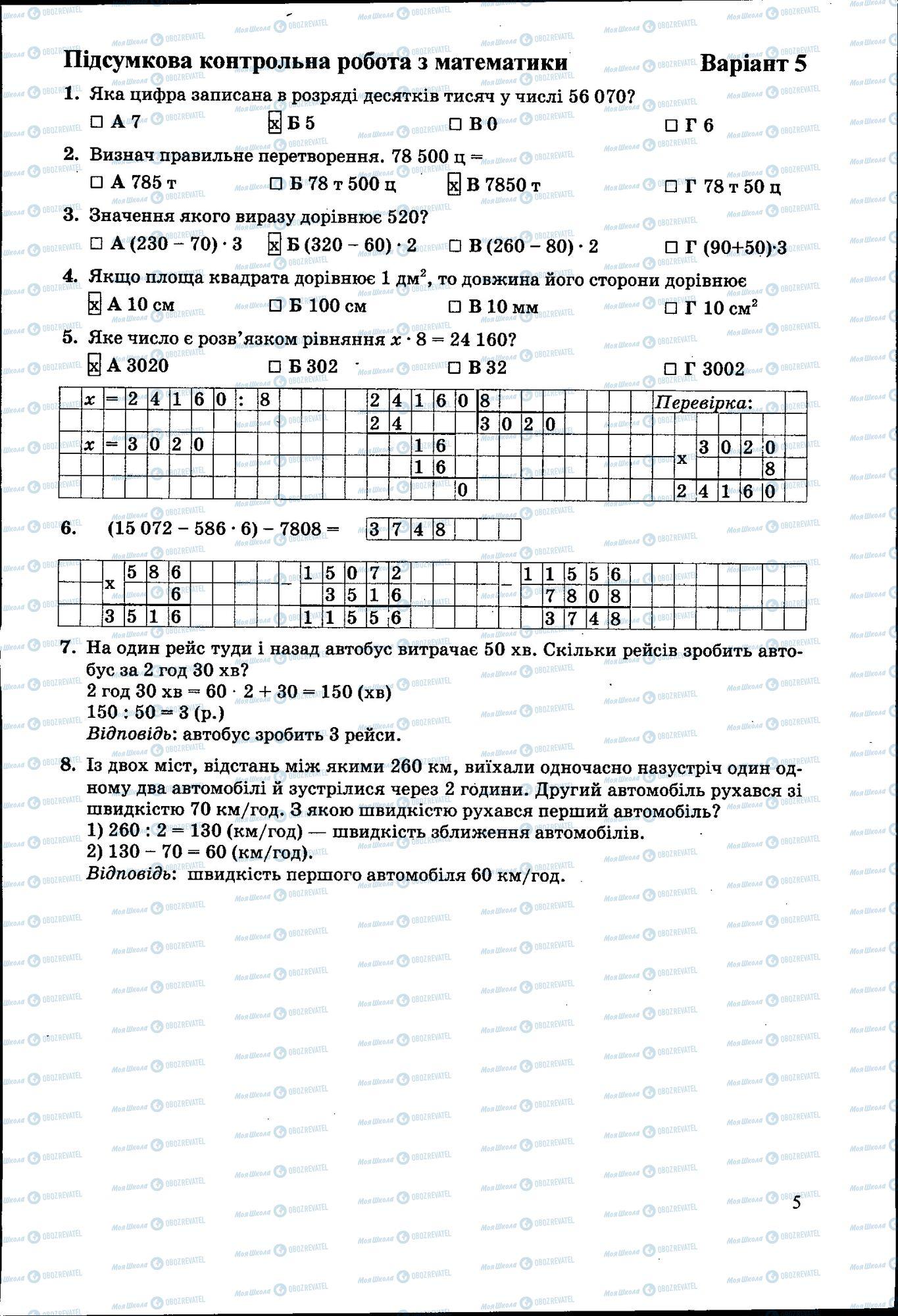 ДПА Математика 4 класс страница 005