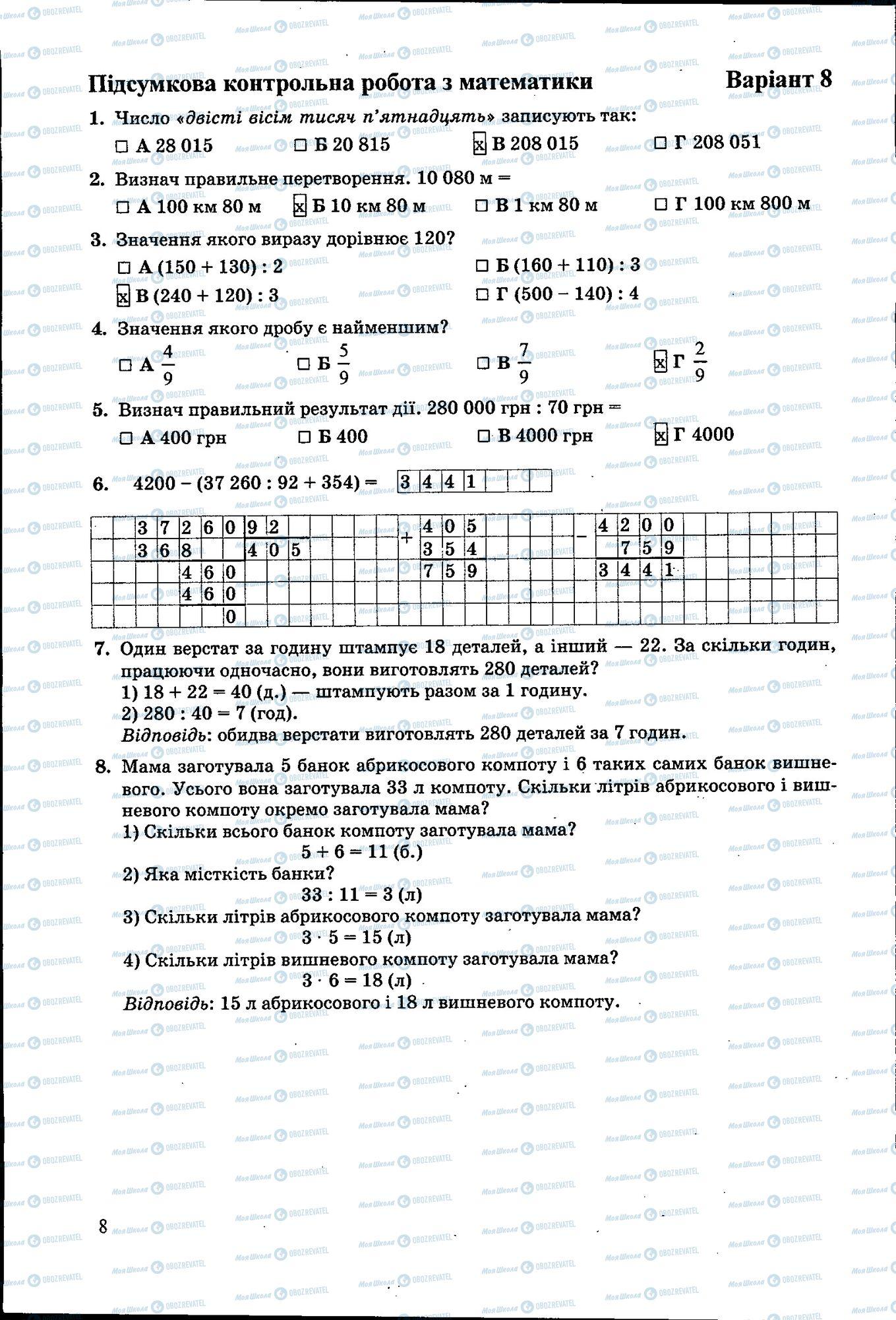 ДПА Математика 4 клас сторінка 008