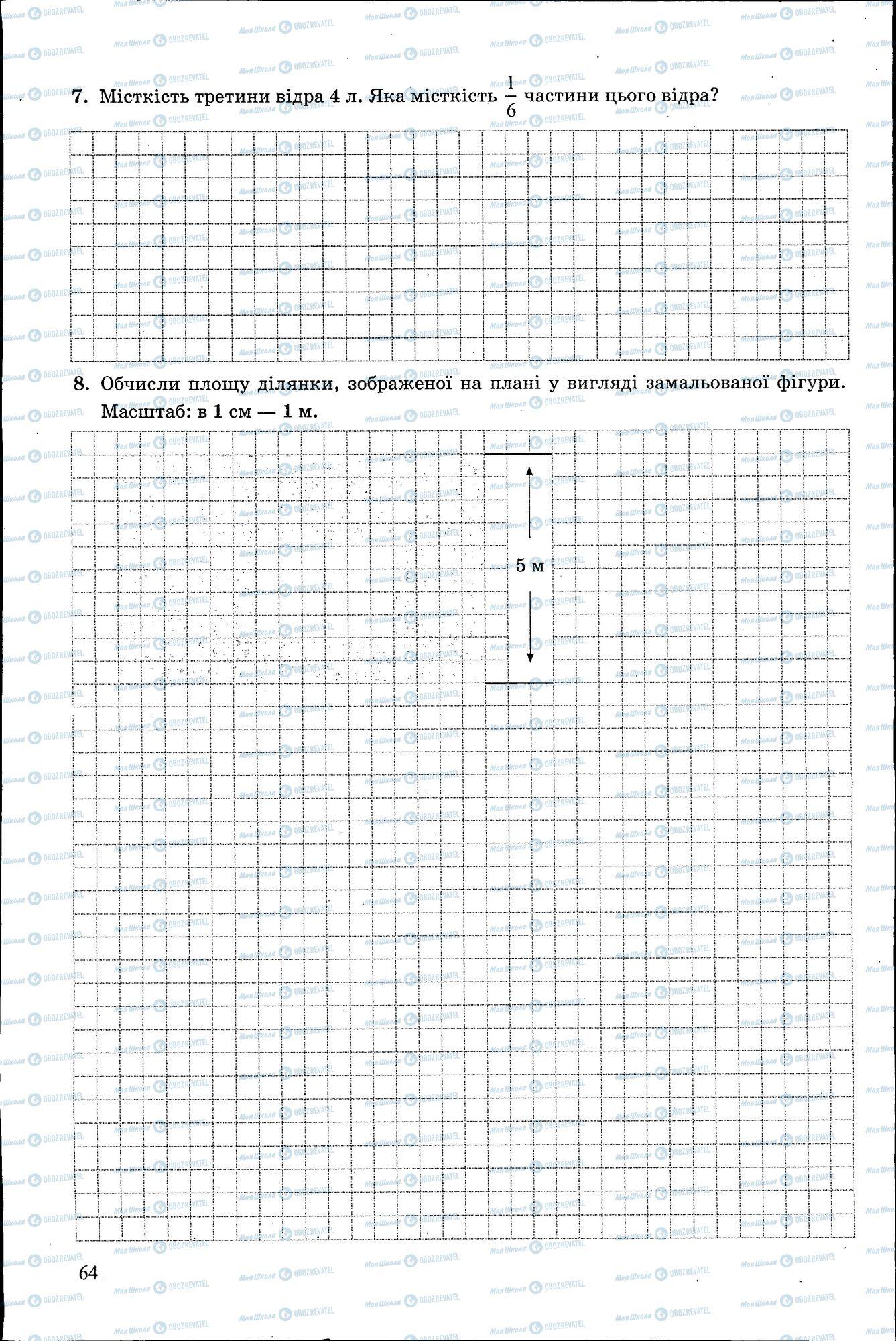 ДПА Математика 4 класс страница 064