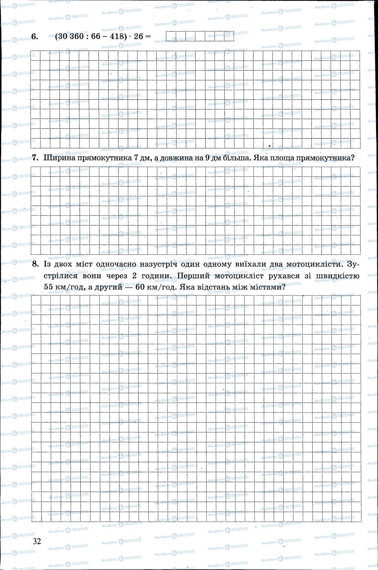 ДПА Математика 4 класс страница 032