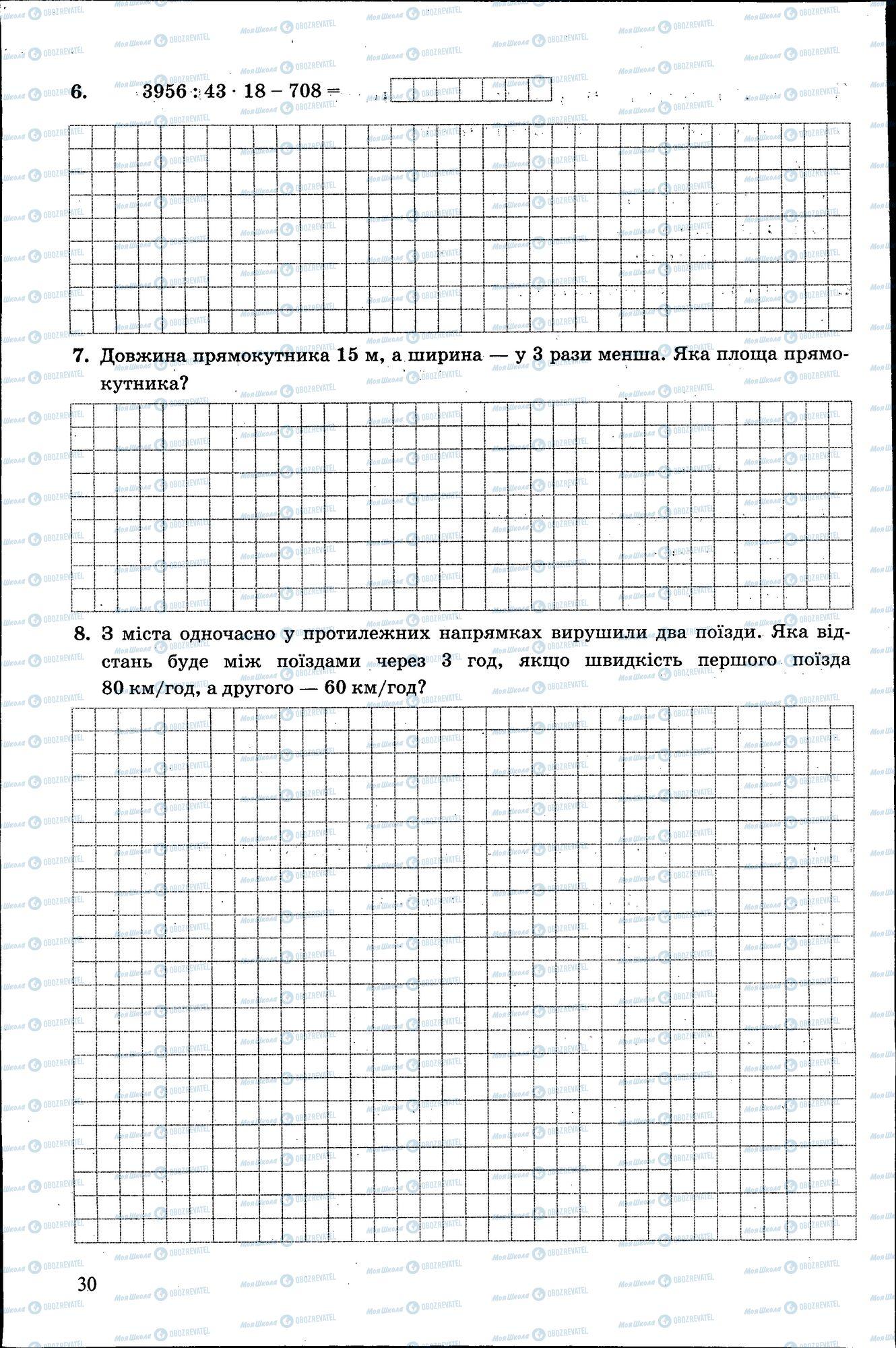 ДПА Математика 4 класс страница 030