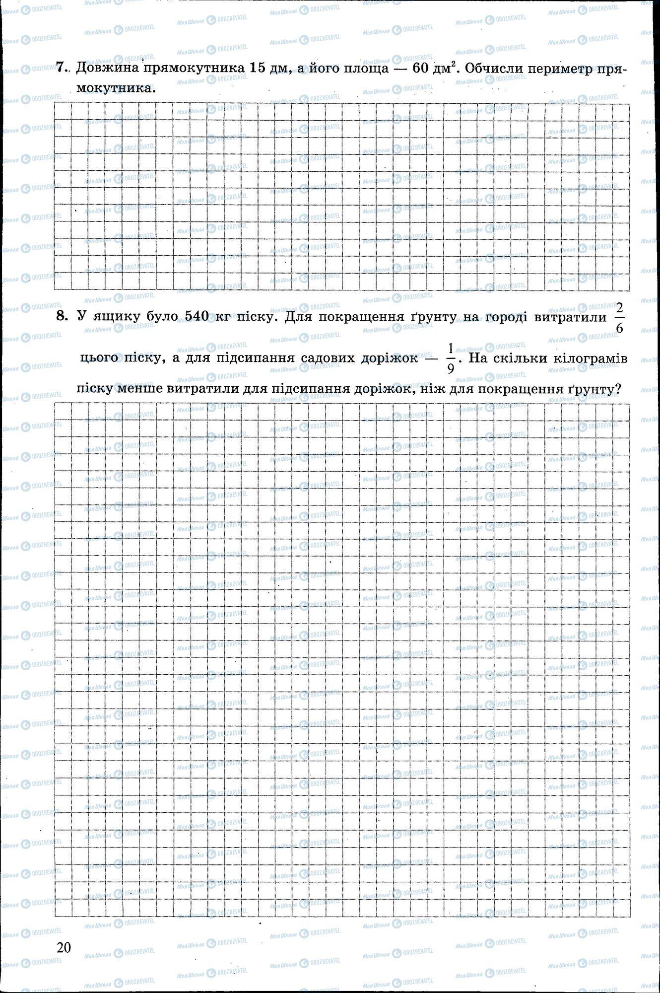 ДПА Математика 4 класс страница 020
