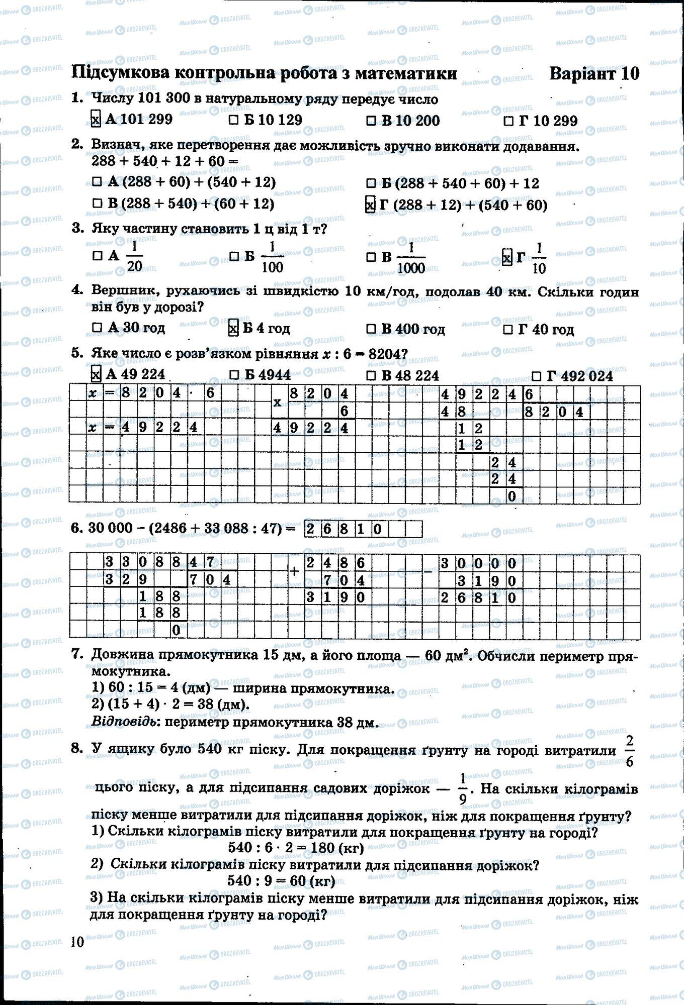 ДПА Математика 4 класс страница 010