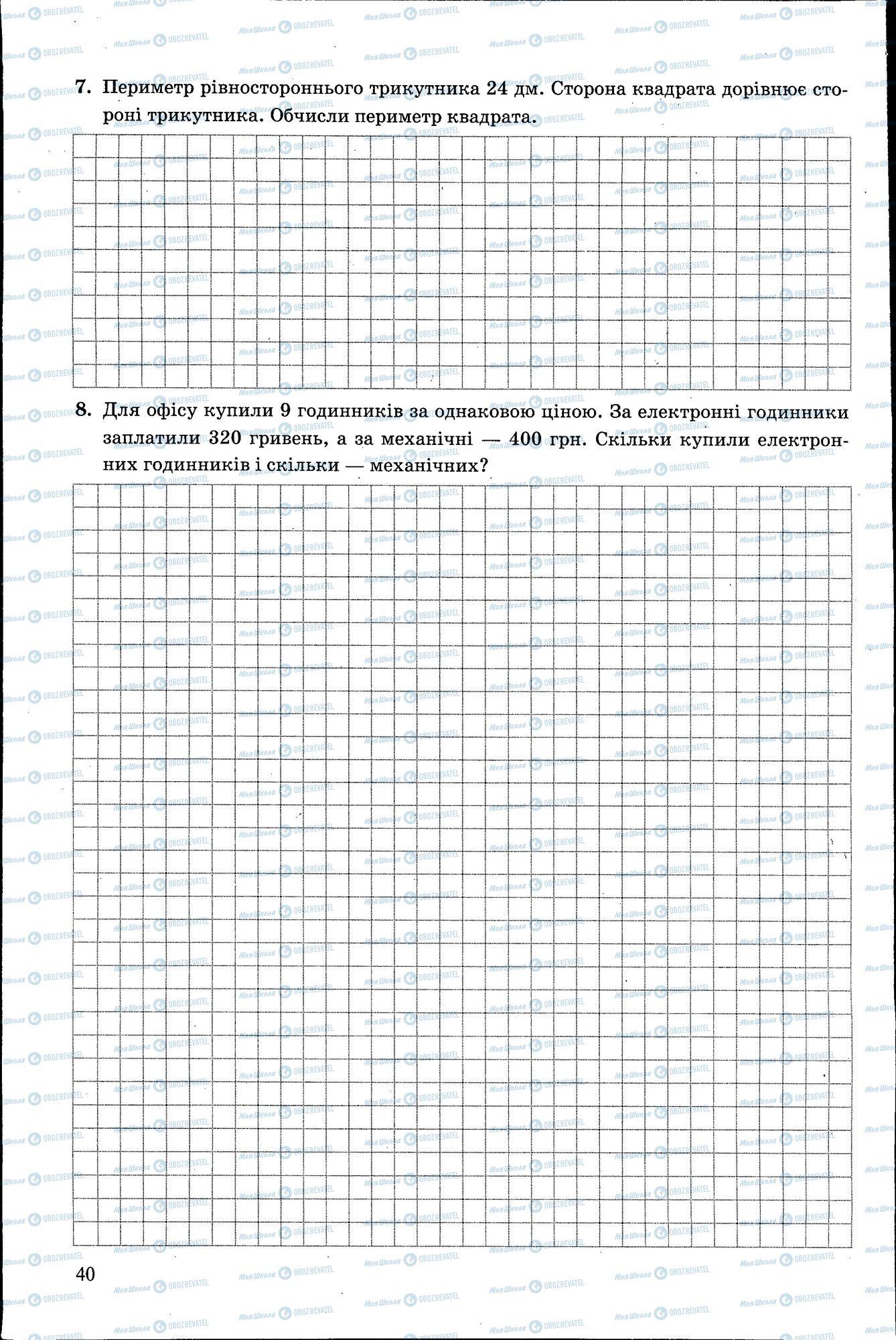 ДПА Математика 4 класс страница 040
