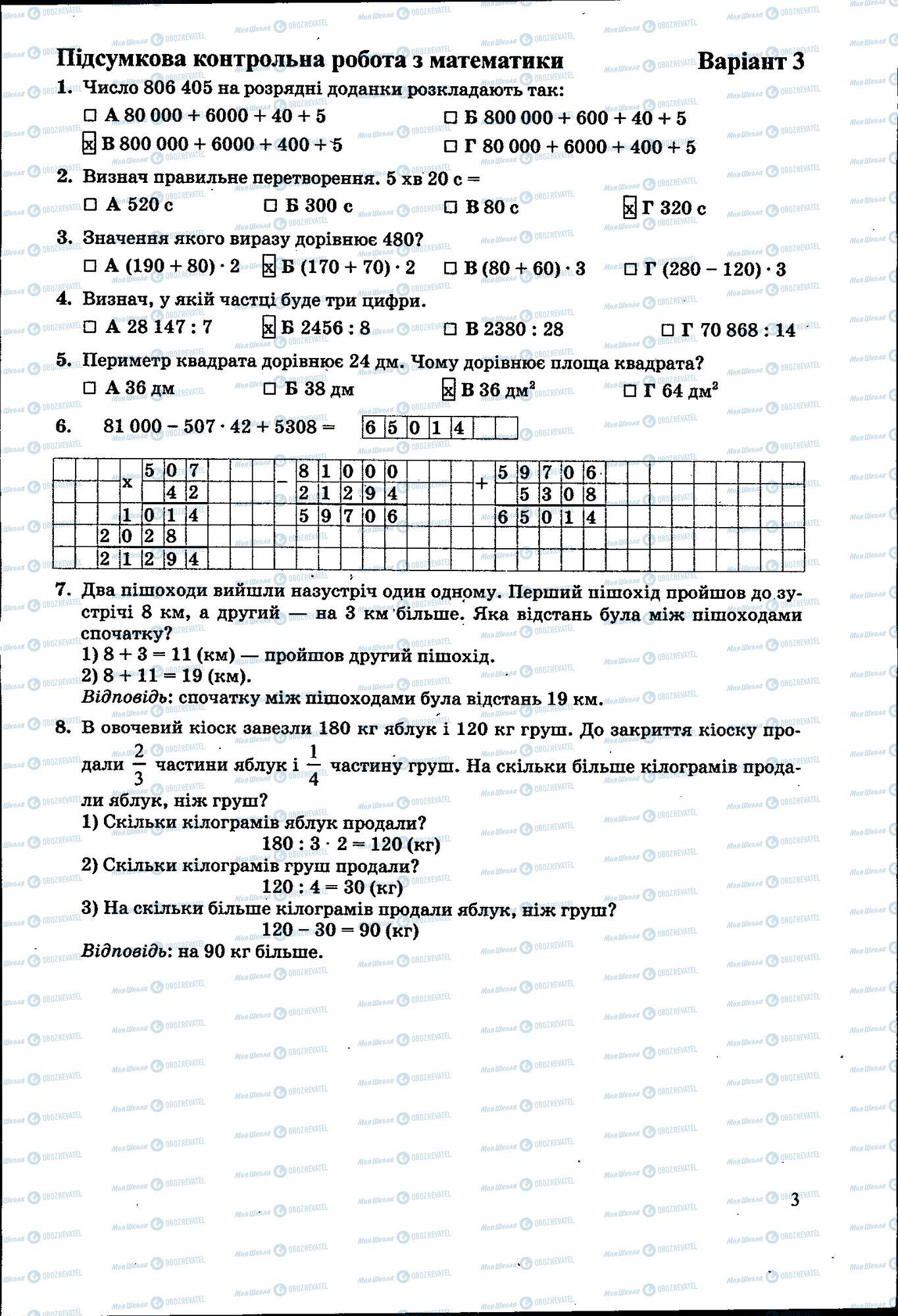 ДПА Математика 4 класс страница 003