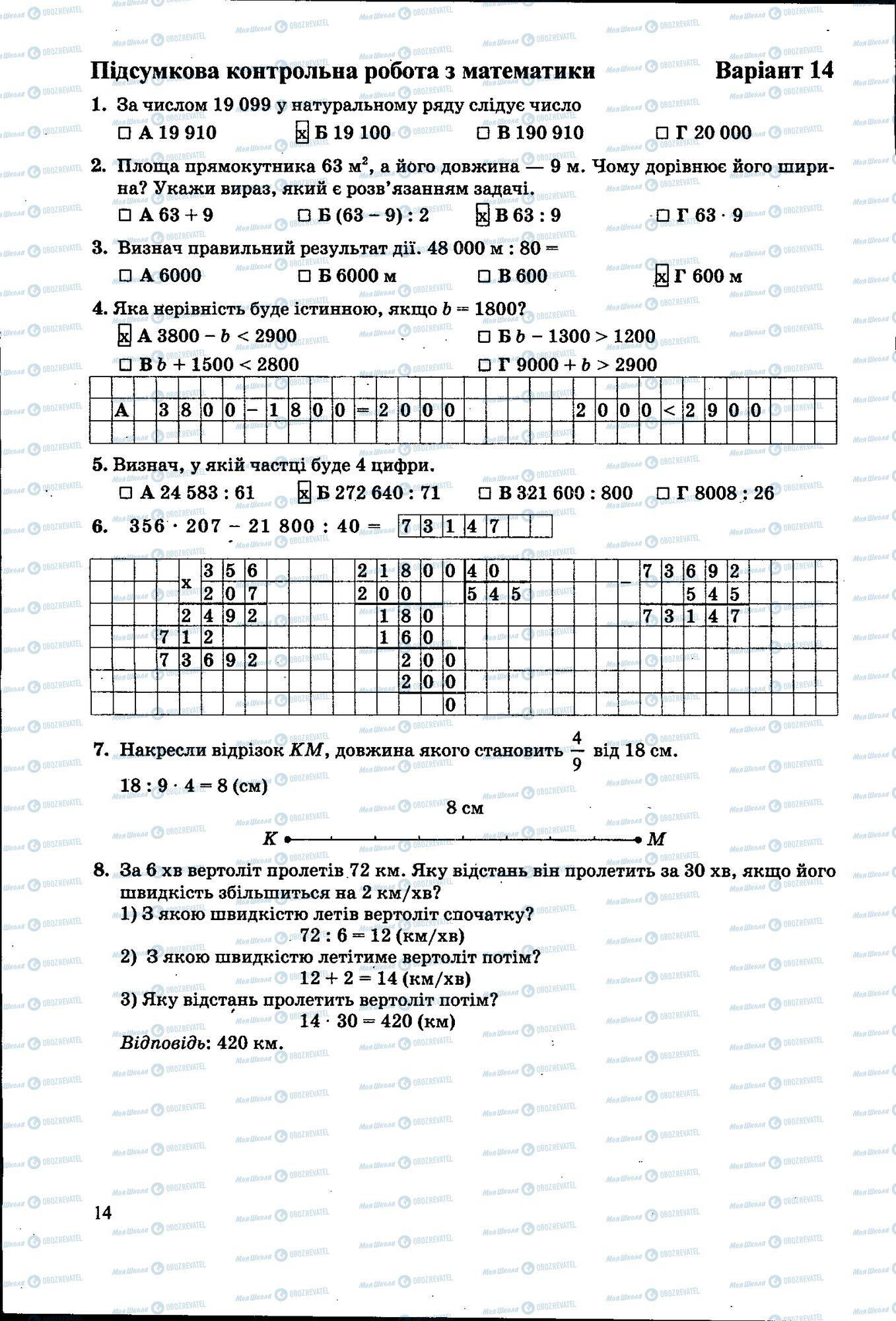 ДПА Математика 4 клас сторінка 014