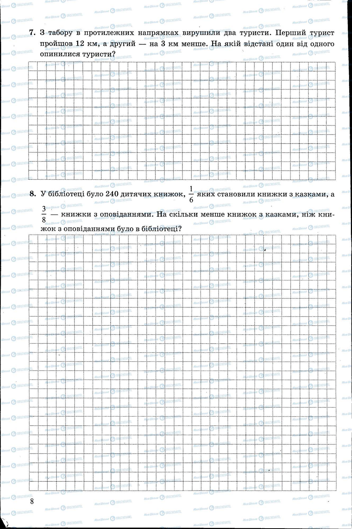 ДПА Математика 4 класс страница 008