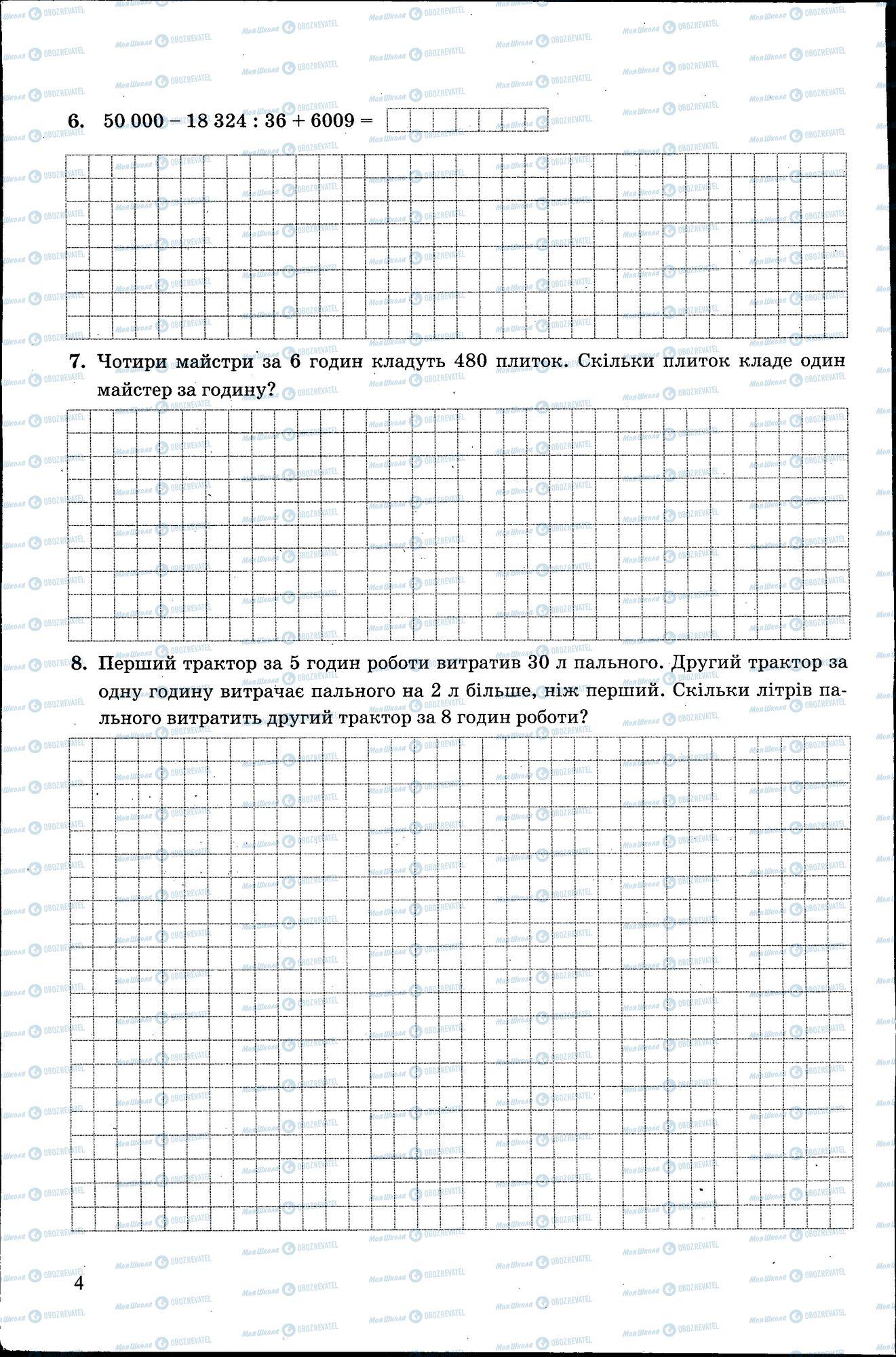 ДПА Математика 4 класс страница 004