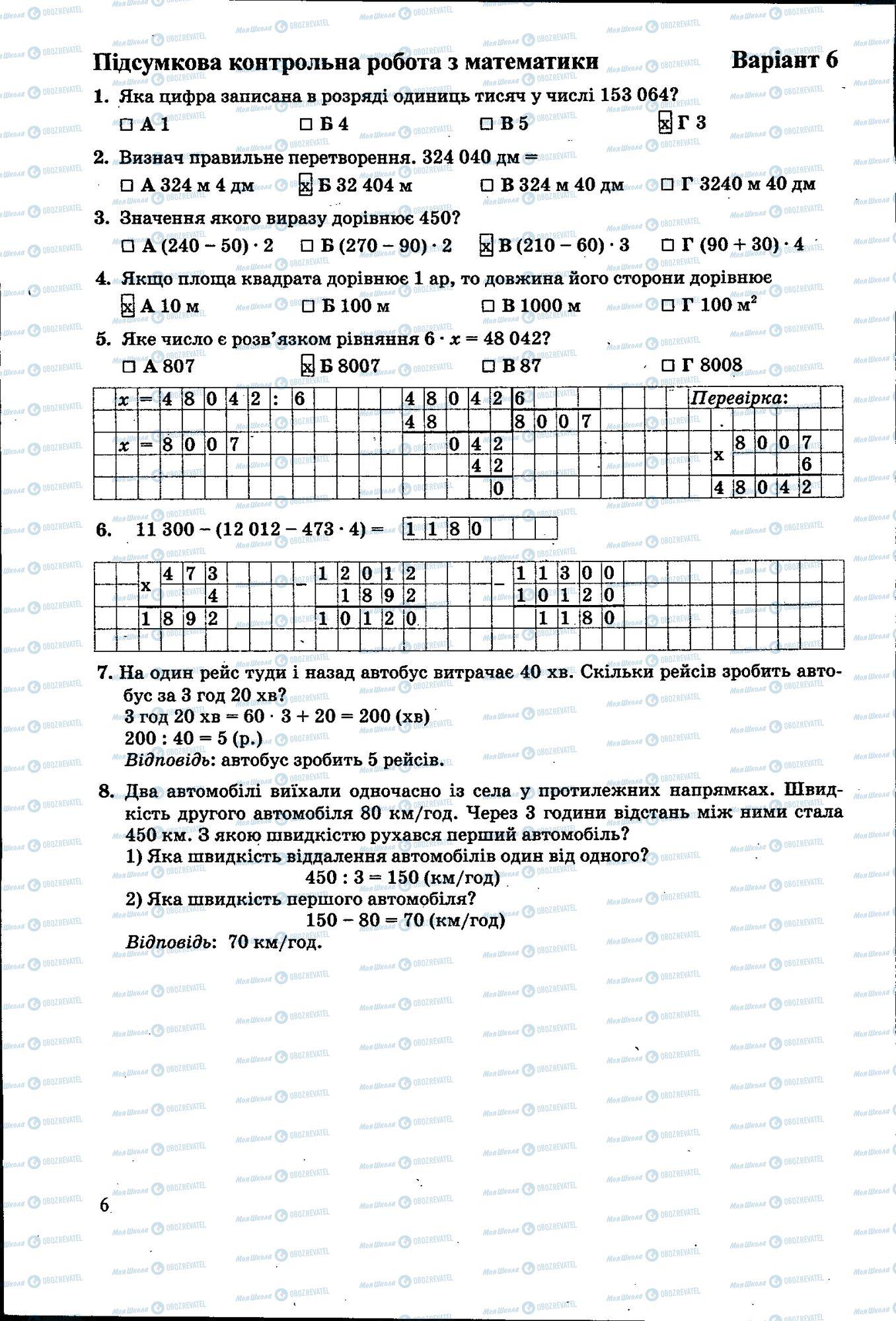 ДПА Математика 4 клас сторінка 006