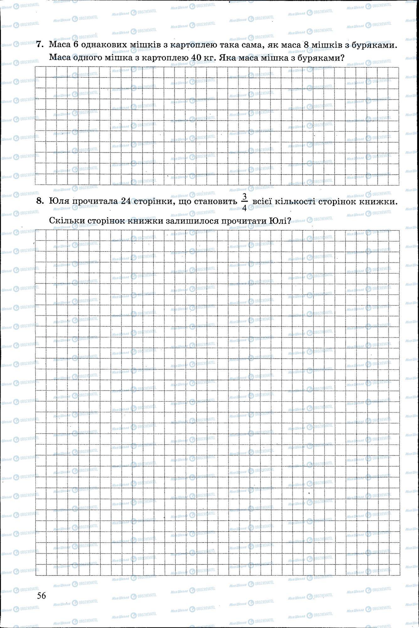 ДПА Математика 4 класс страница 056