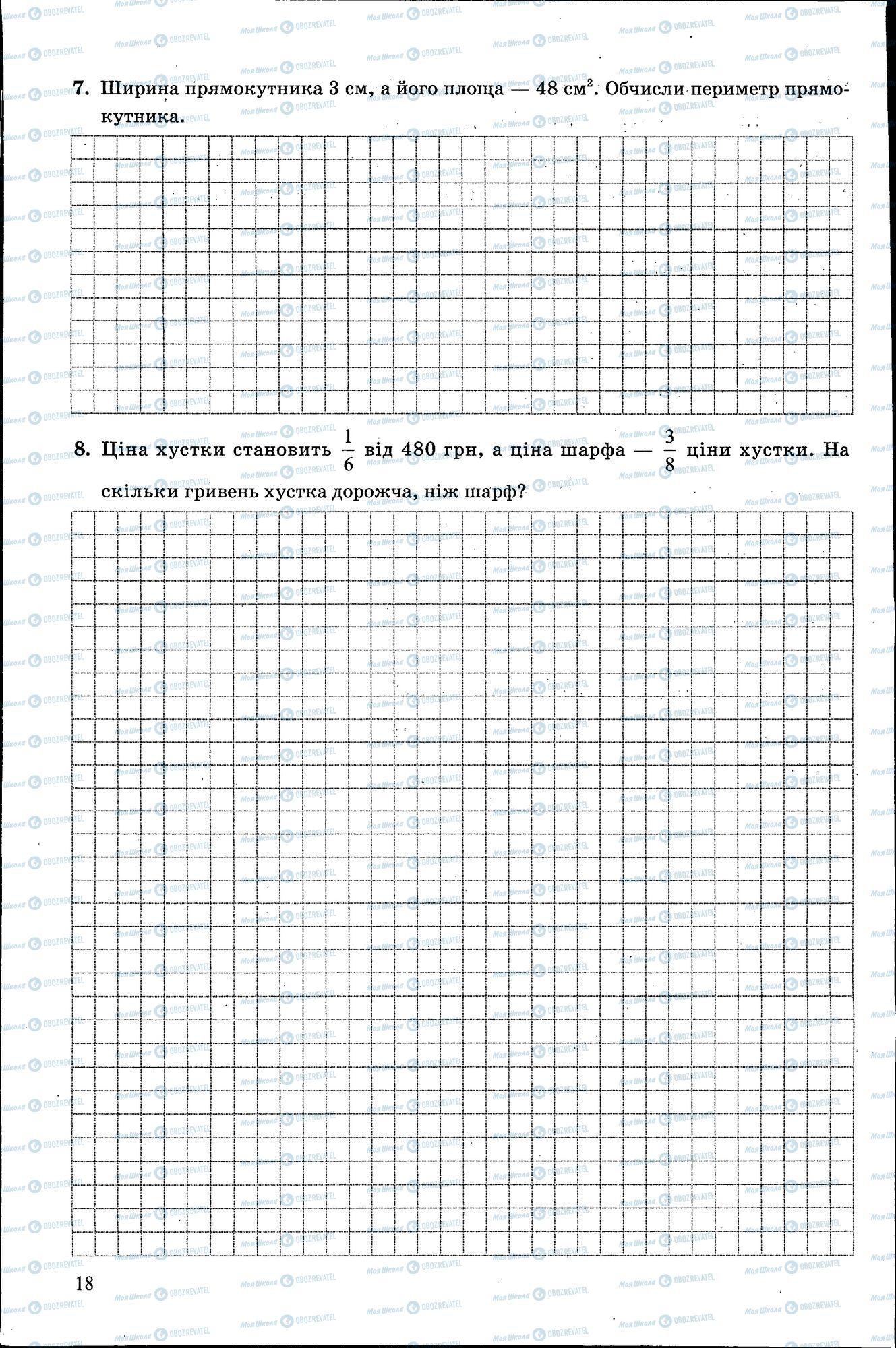 ДПА Математика 4 класс страница 018
