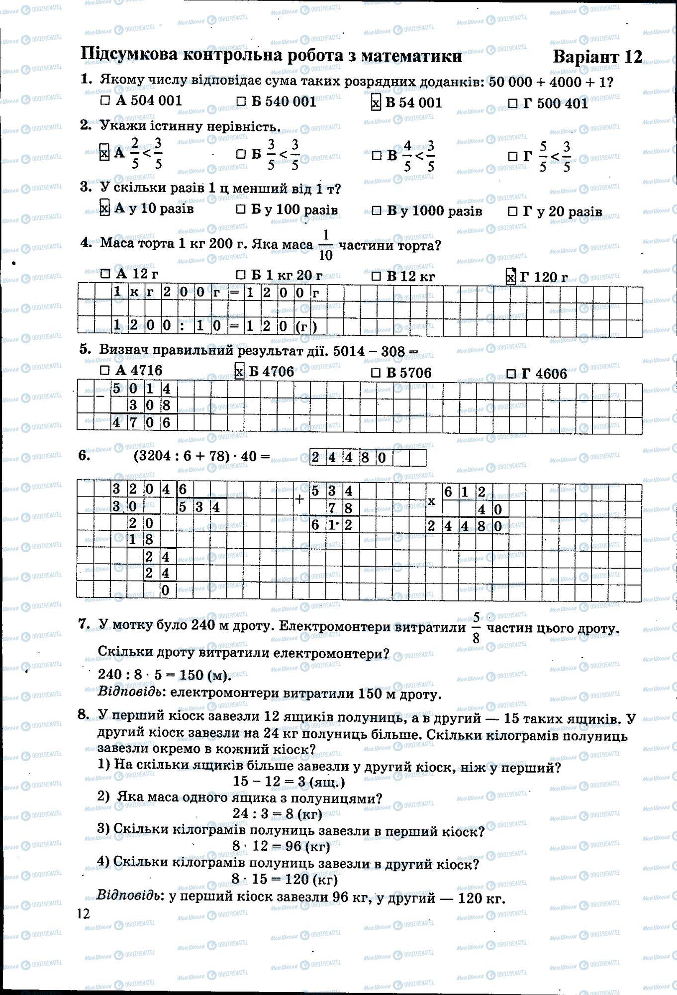 ДПА Математика 4 клас сторінка 012