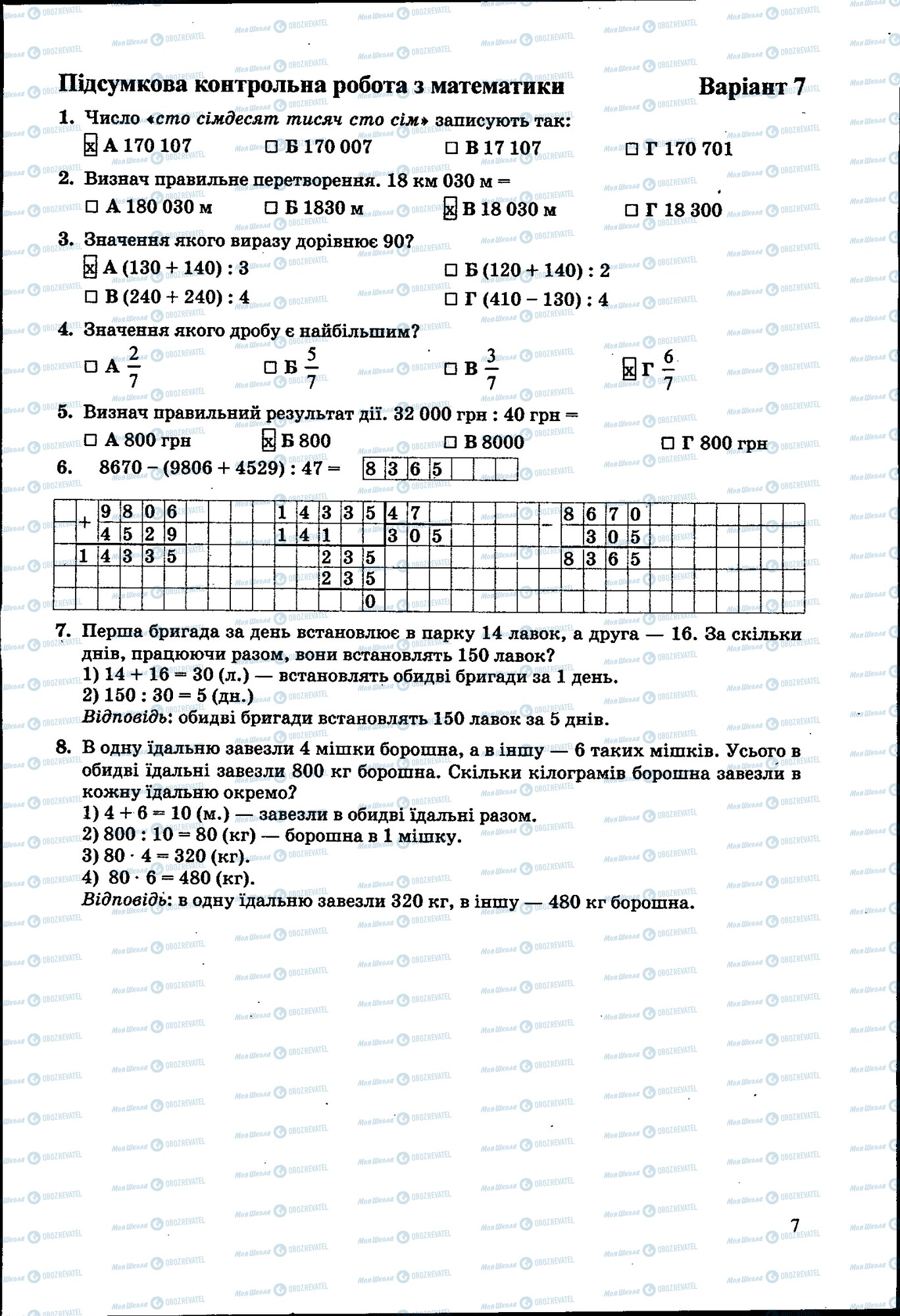 ДПА Математика 4 клас сторінка 007