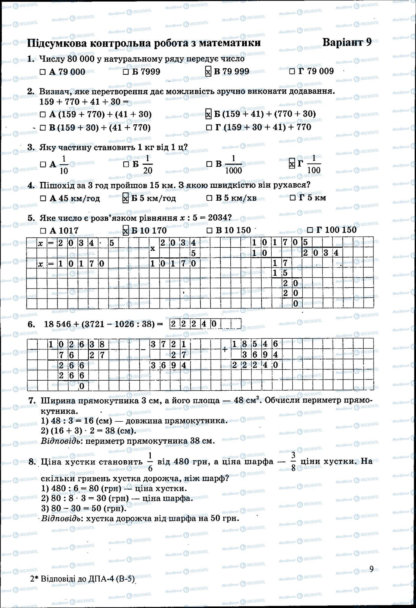 ДПА Математика 4 клас сторінка 009