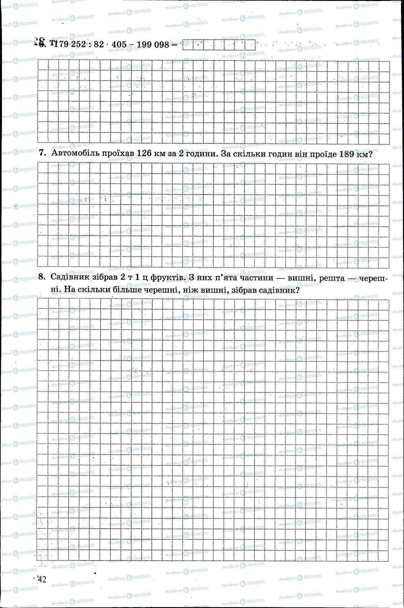 ДПА Математика 4 класс страница 042