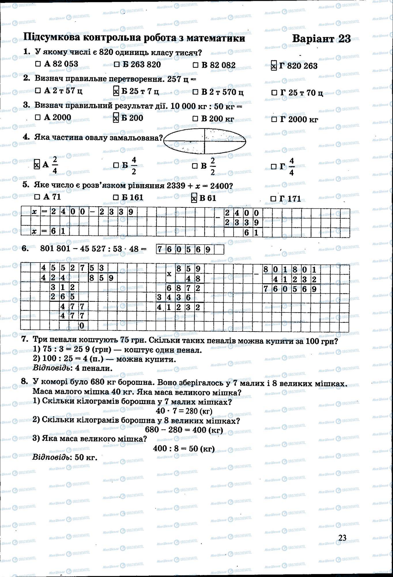 ДПА Математика 4 клас сторінка 023