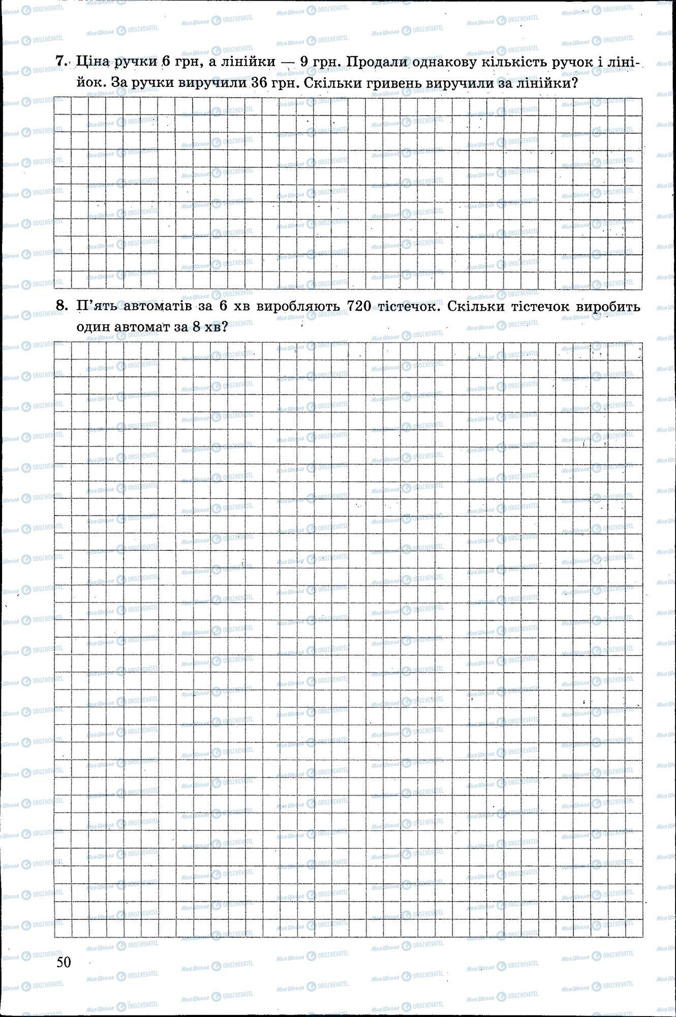 ДПА Математика 4 класс страница 050