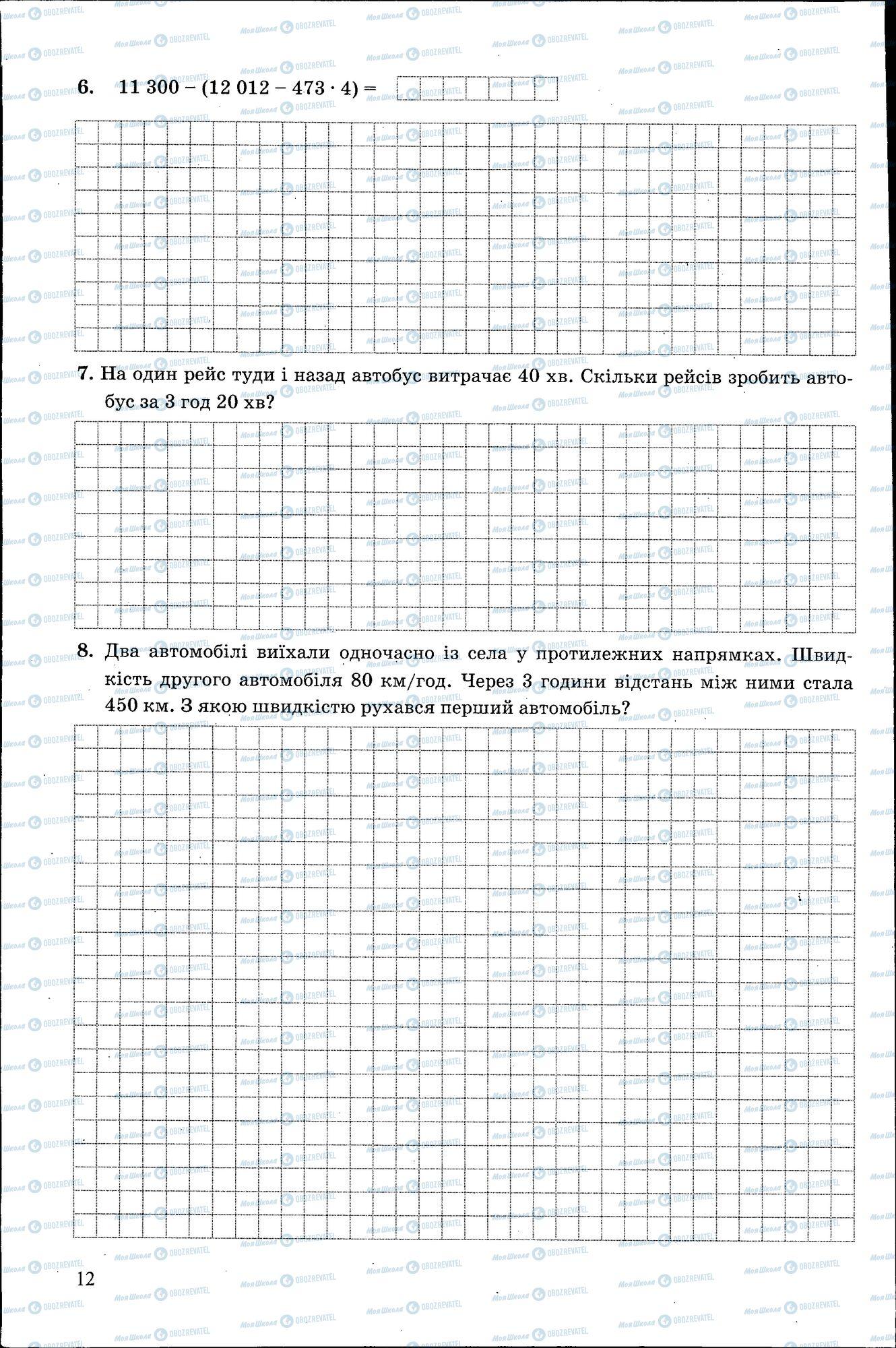 ДПА Математика 4 класс страница 012