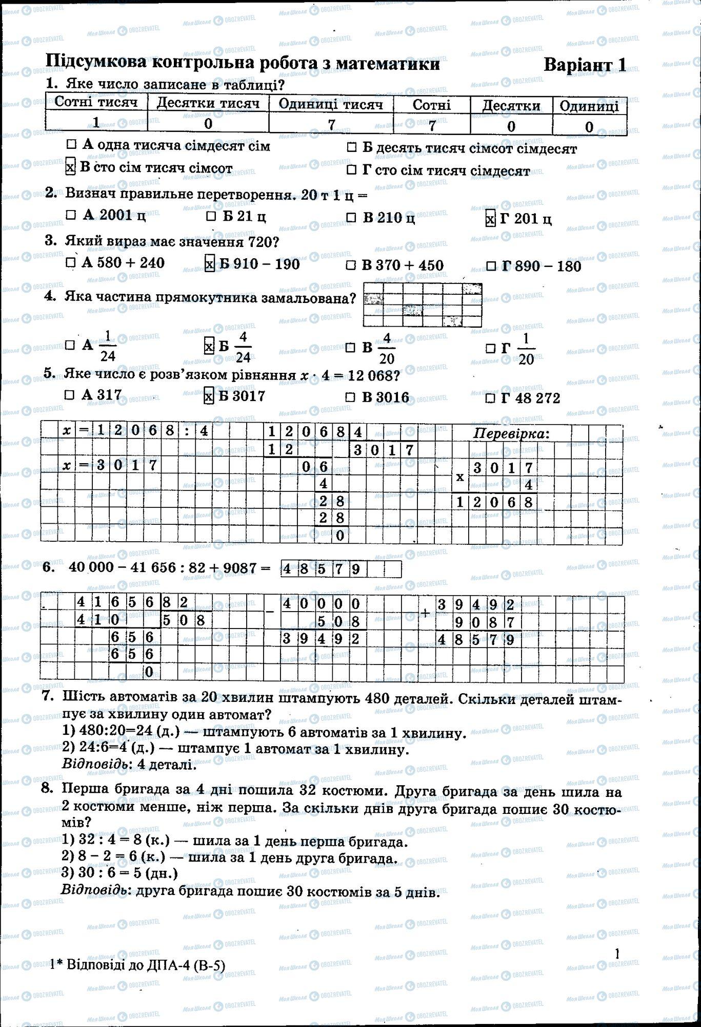 ДПА Математика 4 класс страница 001