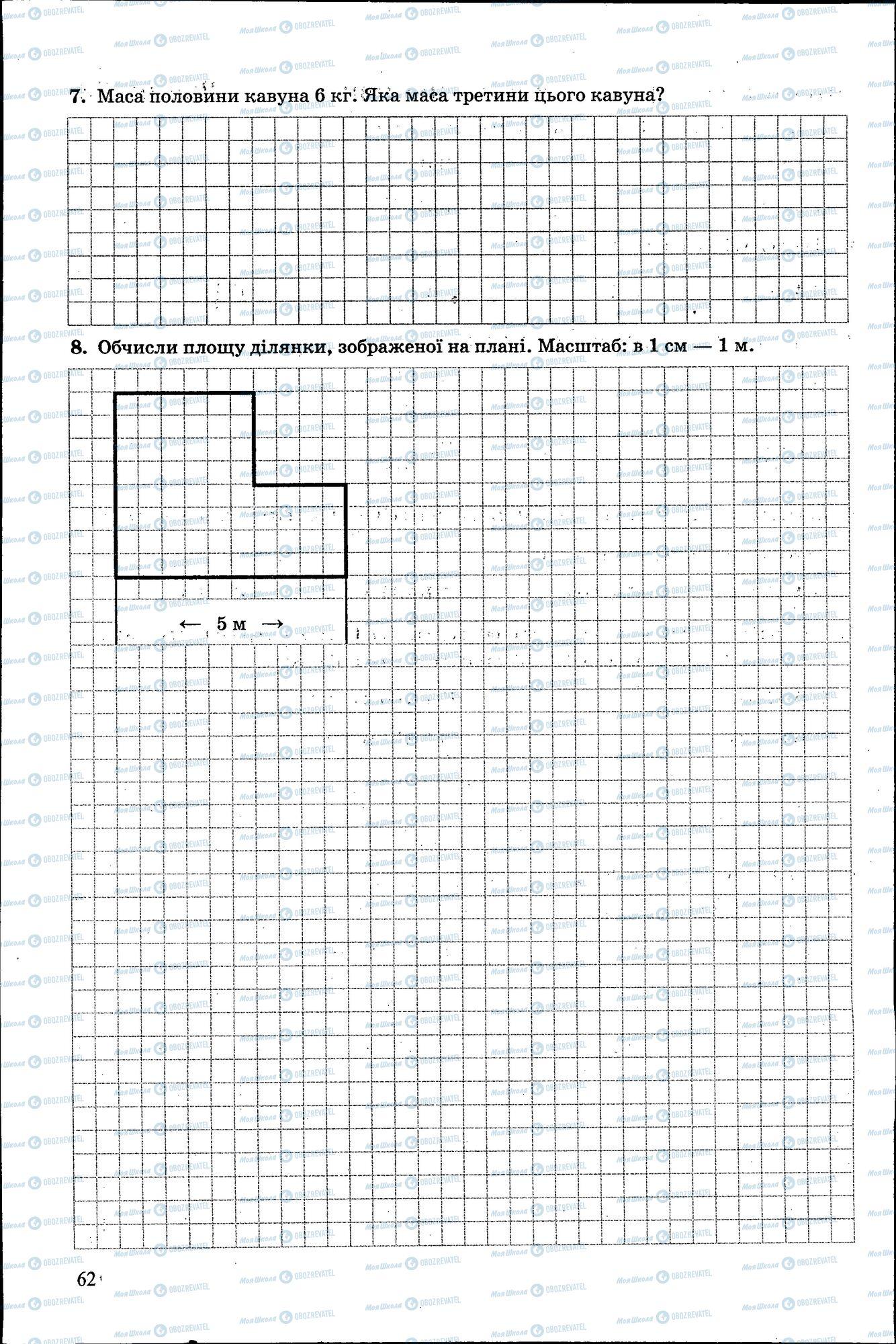 ДПА Математика 4 класс страница 062