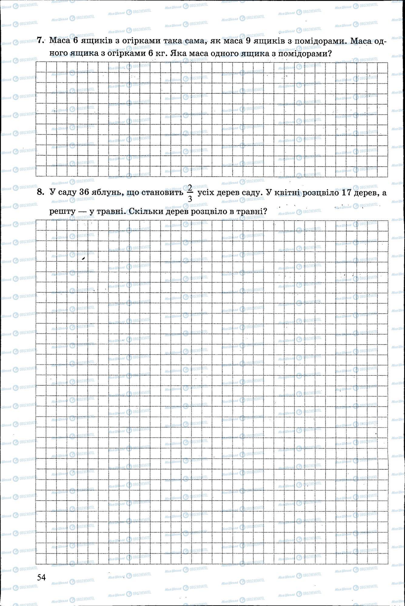 ДПА Математика 4 класс страница 054