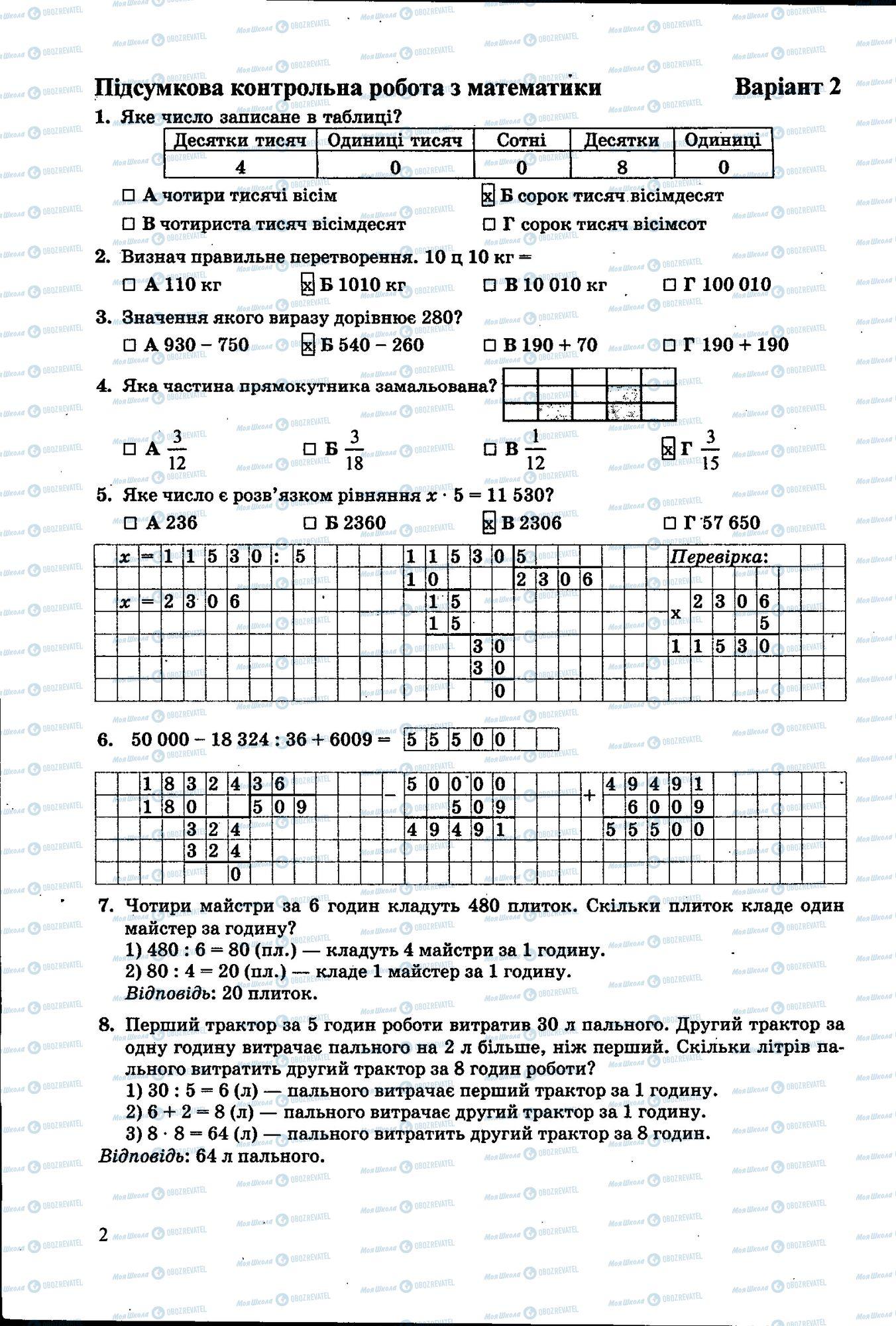 ДПА Математика 4 клас сторінка 002