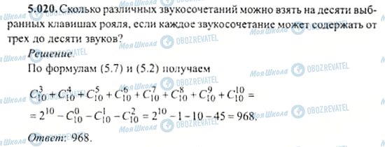 ГДЗ Алгебра 11 клас сторінка 5.020