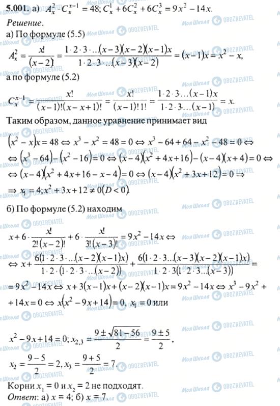 ГДЗ Алгебра 11 класс страница 5.001