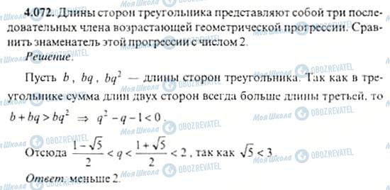ГДЗ Алгебра 11 клас сторінка 4.072