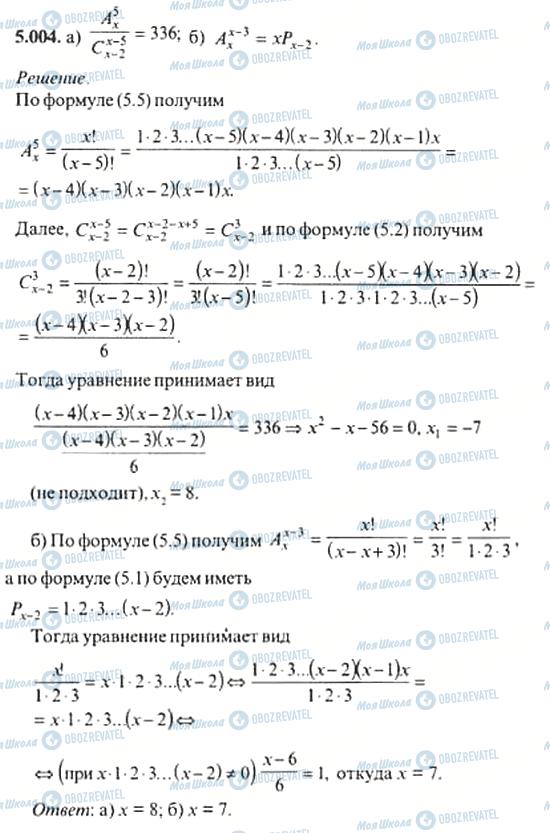 ГДЗ Алгебра 11 класс страница 5.004
