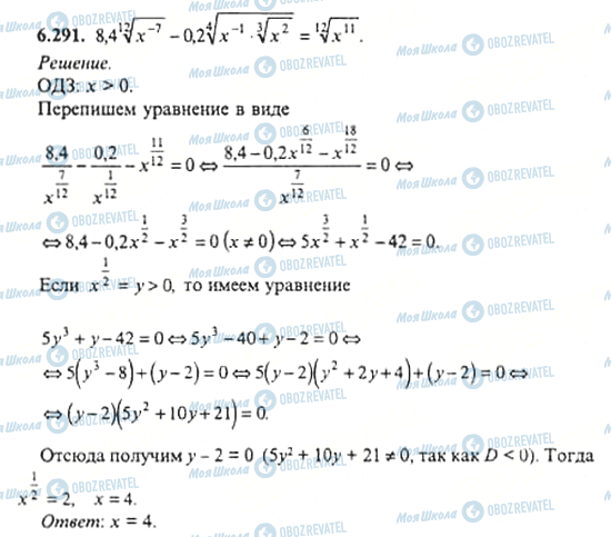 ГДЗ Алгебра 11 клас сторінка 6.291
