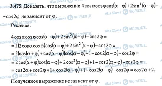 ГДЗ Алгебра 11 класс страница 3.475