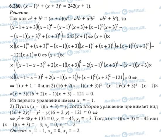 ГДЗ Алгебра 11 класс страница 6.260