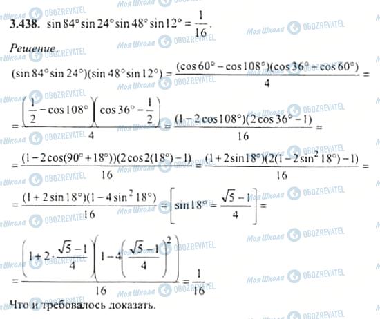 ГДЗ Алгебра 11 клас сторінка 3.438