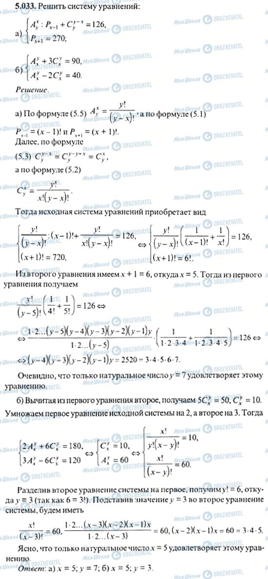 ГДЗ Алгебра 11 класс страница 5.033
