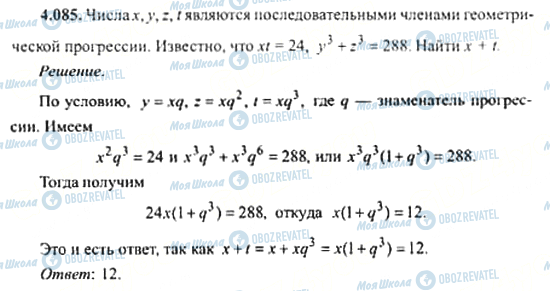 ГДЗ Алгебра 11 клас сторінка 4.085