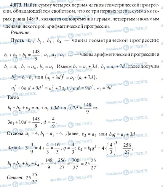 ГДЗ Алгебра 11 класс страница 4.073