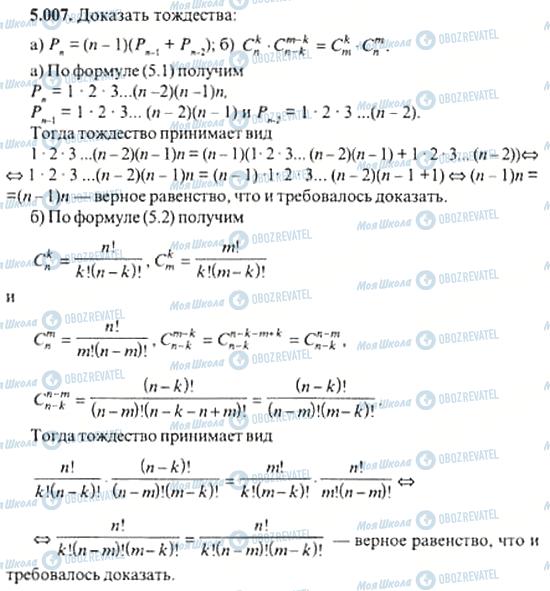 ГДЗ Алгебра 11 класс страница 5.007