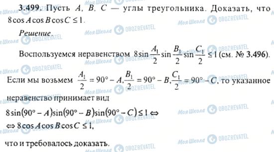 ГДЗ Алгебра 11 клас сторінка 3.499