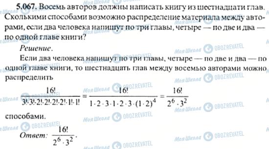 ГДЗ Алгебра 11 клас сторінка 5.067